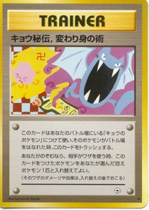 pokemon card suastica